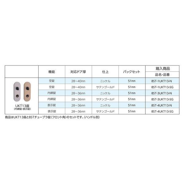川口技研 NK座取替用ラッチセット 内締錠 8ST-3UKT13-SG (直送品)