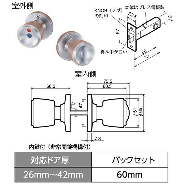 川口技研 [表示錠(ツマミカギ)] ハイス両玉WC錠 (直送品)