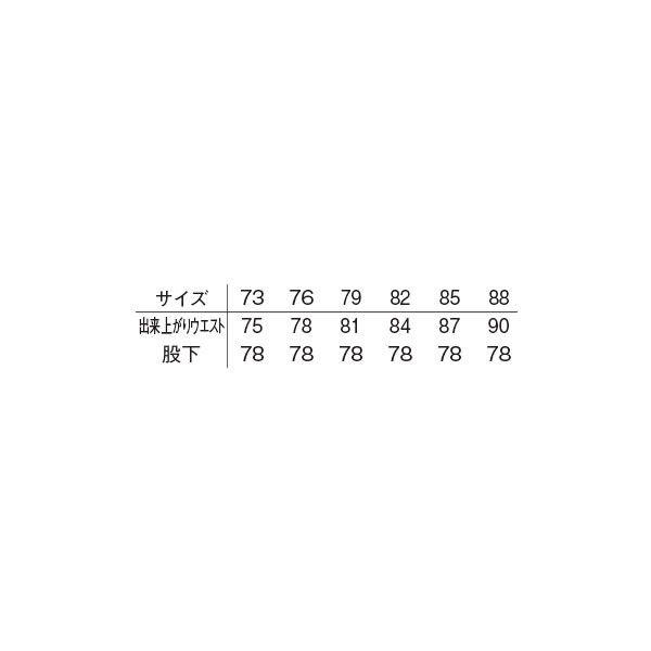 明石スクールユニフォームカンパニー スラックス インディゴ 79 UN5202-77-79 (直送品)