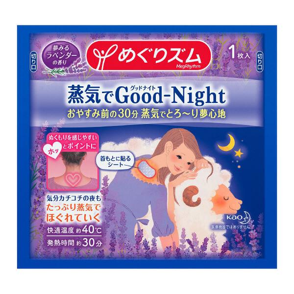 めぐりズム蒸気でGood-Night