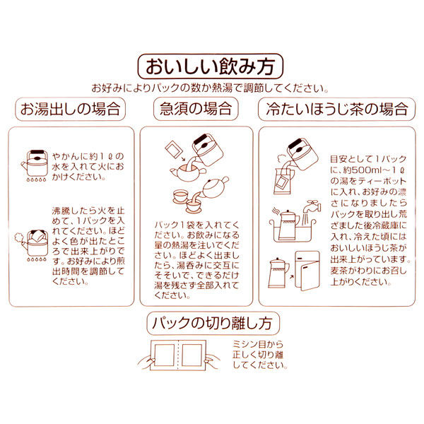 ほうじ茶ティーパック<8g×50パック>
