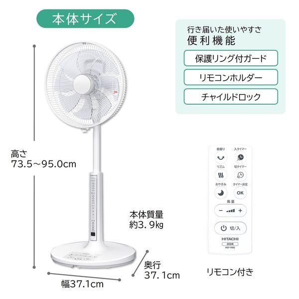 日立 扇風機 リビング扇