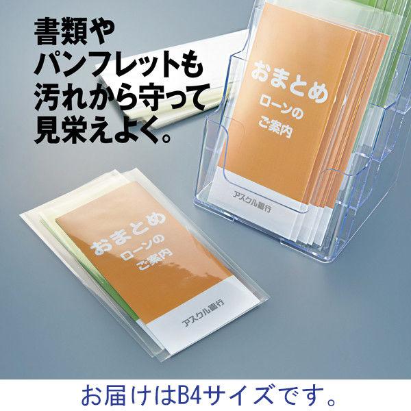 アスクル OPP袋 B4サイズ