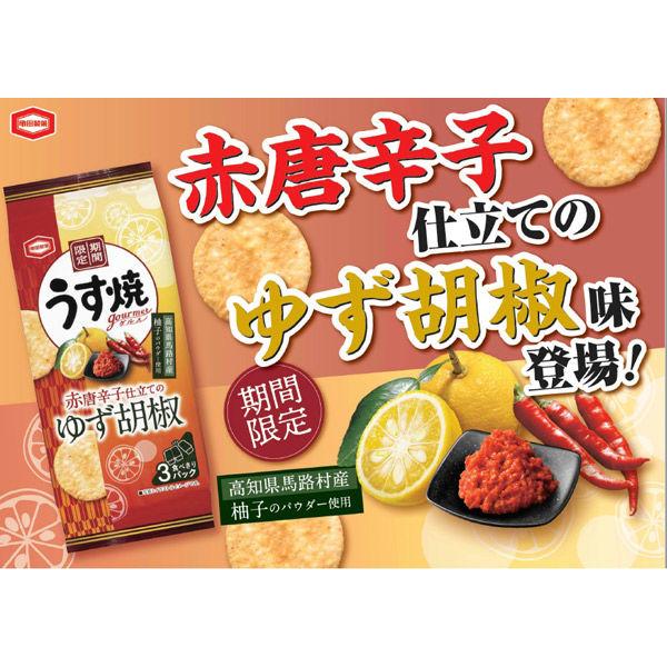 うす焼グルメ赤唐辛子仕立てのゆず胡椒2袋