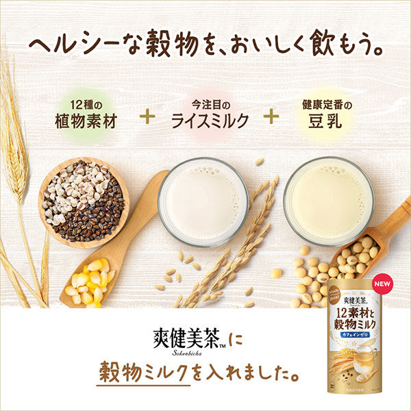爽健美茶12素材と穀物 195g 15本