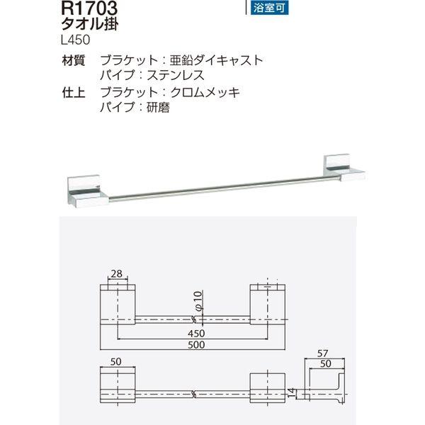 リラインス タオル掛 R1703(直送品)