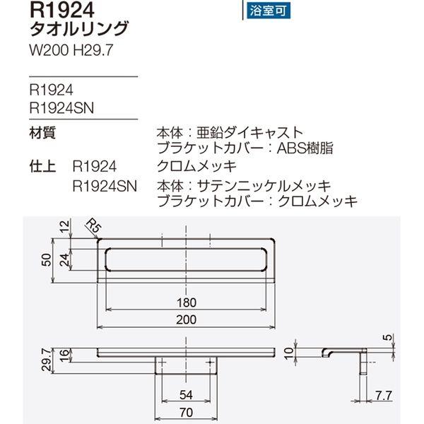 リラインス タオルリング R1924SN(直送品)