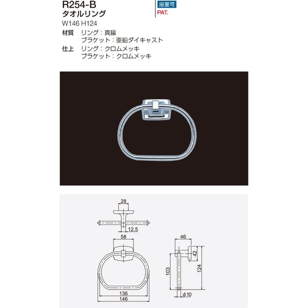 リラインス タオルリング R254-B(直送品)