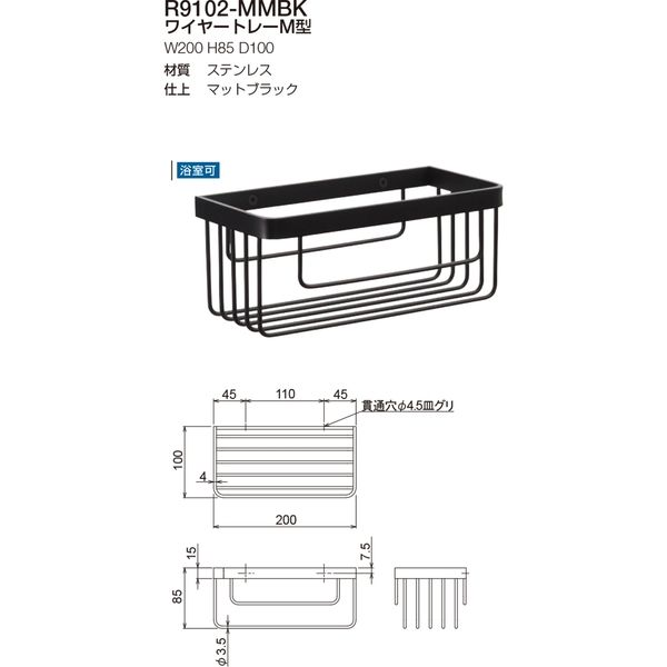 リラインス ワイヤートレーM型 R9102-MMBK マットブラック(直送品)