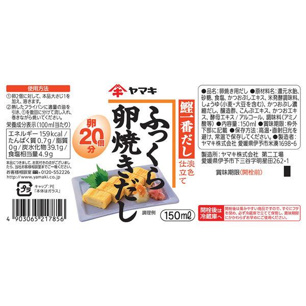 【精白米】こしいぶき&卵焼きだしセット