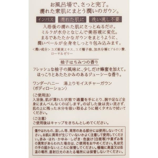 ワンダーハニーモイスチャーガウン柚子