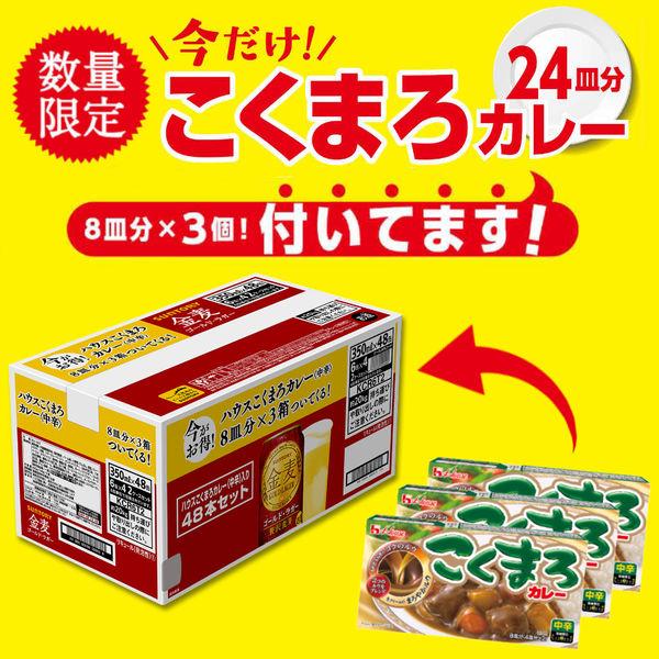 (おまけ付)金麦ゴールド・ラガー48缶