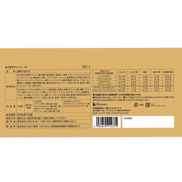 もえぎのアソート‐10 1箱