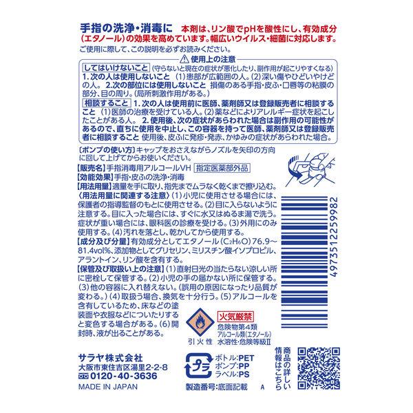 ハンドラボ手指消毒スプレーVH300mL