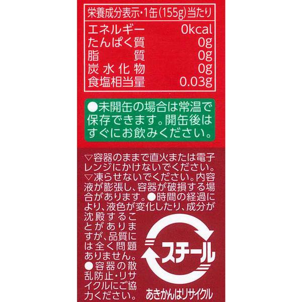 元気人参茶 155g 30缶