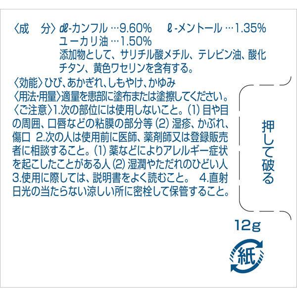 メンソレータム軟膏c12g 限定デザイン