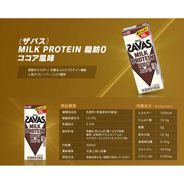 明治 (ザバス)MILK PROTEIN(ミルクプロテイン)脂肪0 ココア風味 24本