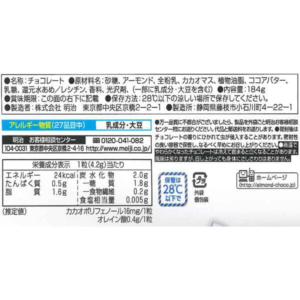 アーモンドチョコレートビッグパック 2袋