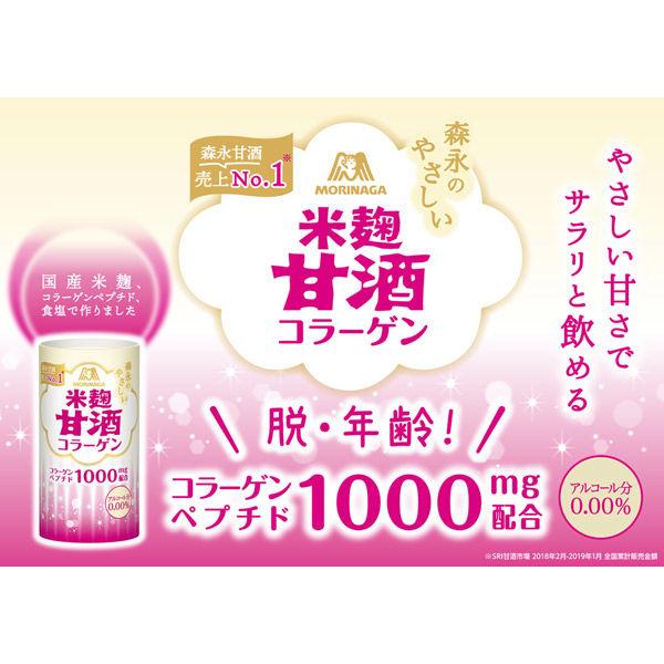 やさしい米麹甘酒 コラーゲン 125ml