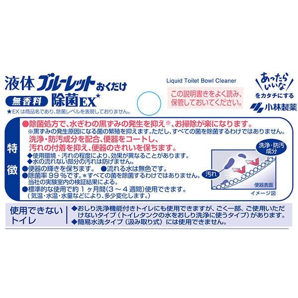 液体ブルーレットおくだけ除菌EX 本体