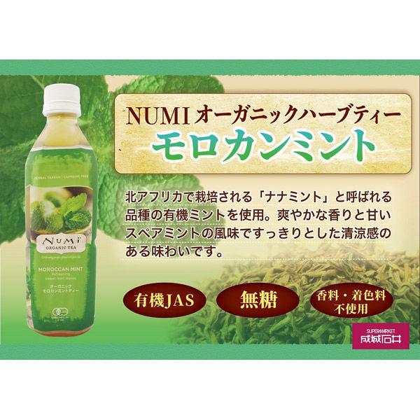 成城石井 NUMI(ヌミ) 有機モロカンミント ティーバッグ(2g×16袋) 1個