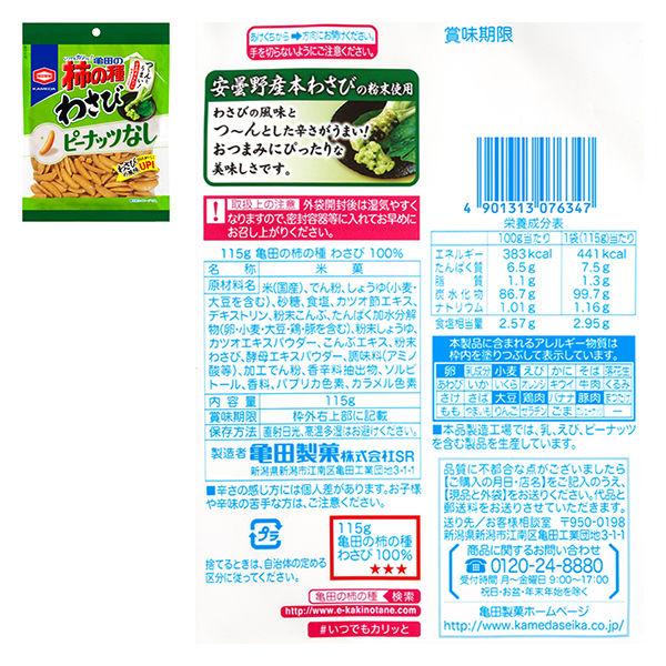 亀田の柿の種 柿の種記念日特別セット