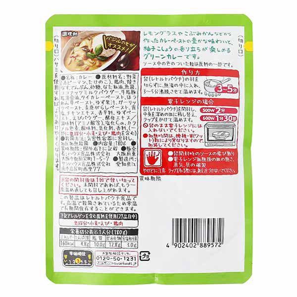 【LOHACO限定】ハウス食品 柚子こしょう香る!グリーンカレー 1個