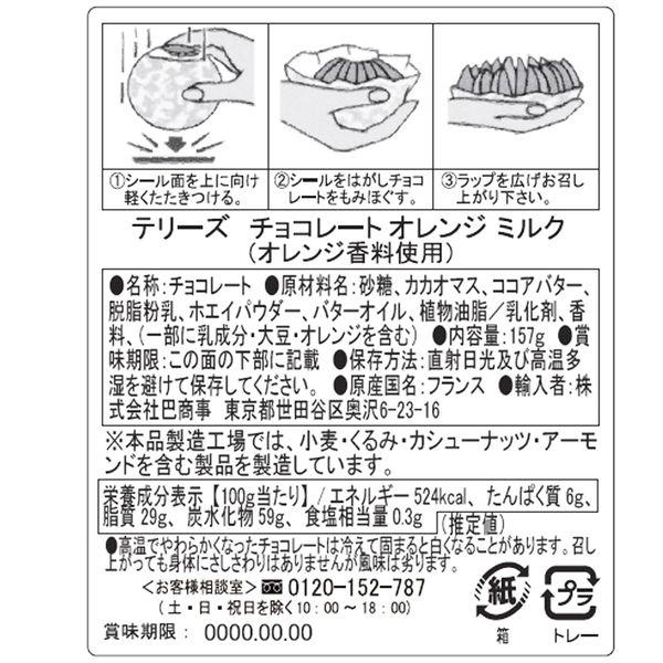 テリーズチョコレートオレンジミルク 2個