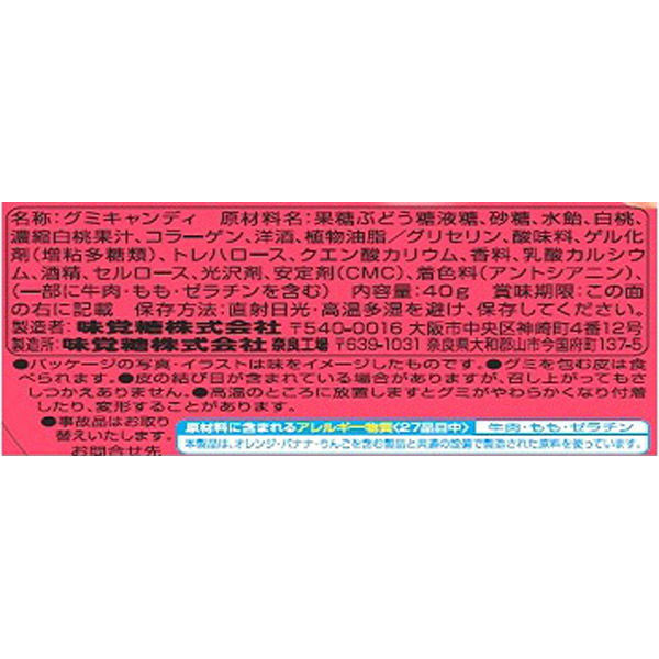 UHA味覚糖 コロロ 白桃 2個