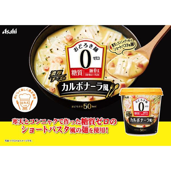 LOHACO - アサヒグループ食品 おどろき麺0(ゼロ)濃厚チーズの ...