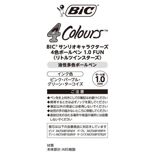 4色BP1.0FUNリトルツインS 3本