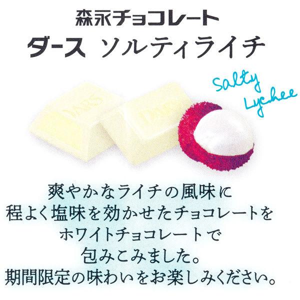 森永製菓 ダース<ソルティライチ>
