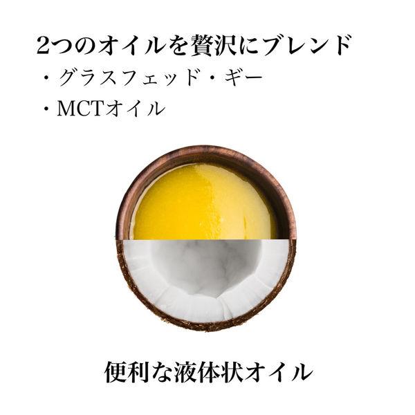 ギー&MCT・オイル 360g 2本