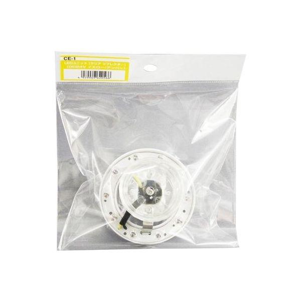 YAC 槌屋ヤック マーカーランプ LEDユニット クリアーリフレクター 24V イエロー/アンバー CE-1(直送品)