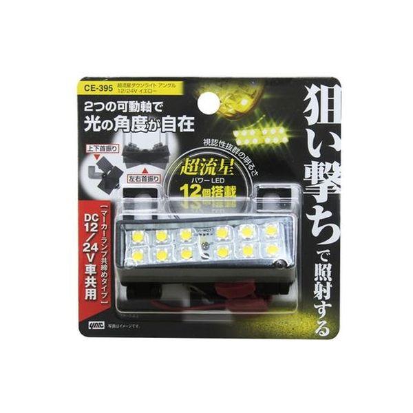 YAC 槌屋ヤック 灯火 LED 超流星ダウンライト アングル 12/24V イエロー CE-395(直送品)