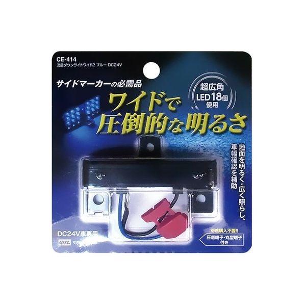 YAC 槌屋ヤック LED 流星ダウンライトワイド2ブルー DC24V CE-414(直送品)