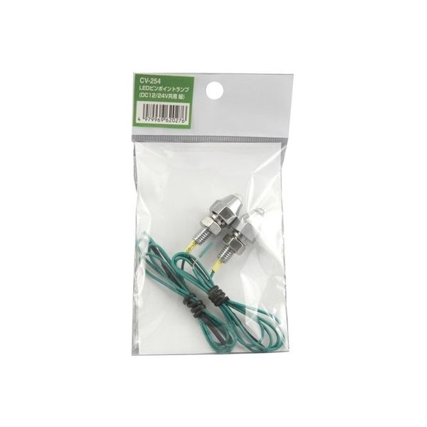 YAC 槌屋ヤック LEDピンポイントランプ グリーン CV-254 1セット(2個入)(直送品)