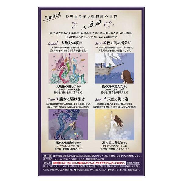 バブ 人魚姫 12錠