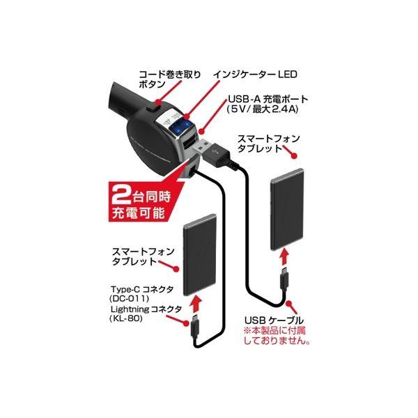 カシムラ DCリール充電器 インジケーター 4.8A LN BK KL80(取寄品)