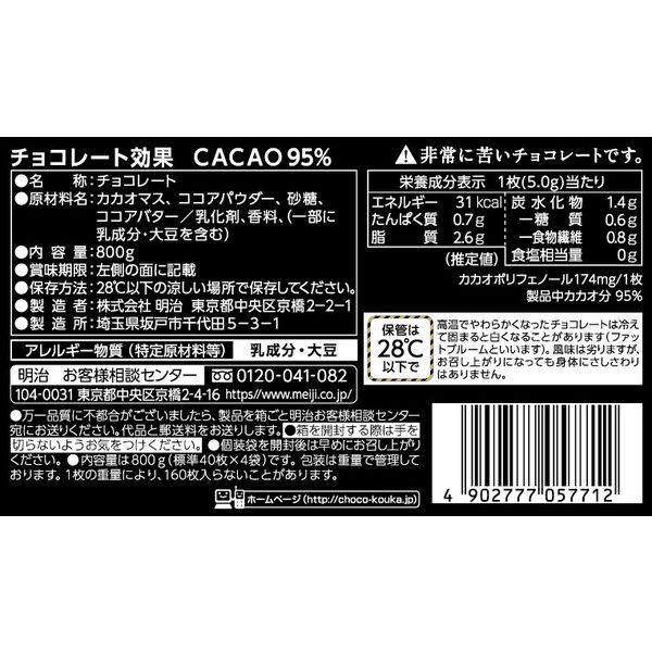【経路限定】チョコレート効果カカオ95%