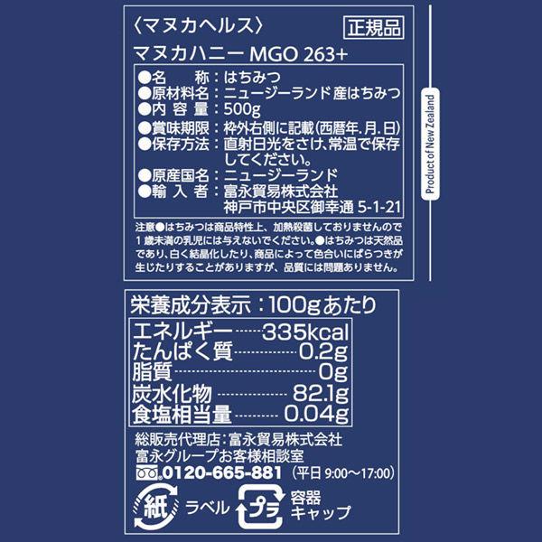 マヌカハニー UMF10+ 500G