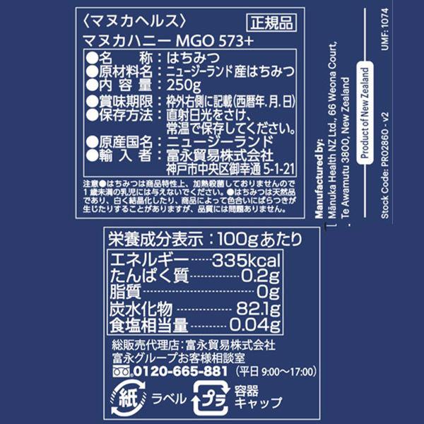 マヌカハニー UMF16+ 250G