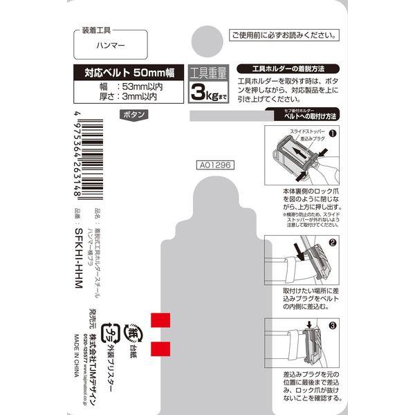 着脱式工具ホルダースチール ハンマー横ブラ SFKHI-HHM TJMデザイン(取寄品)