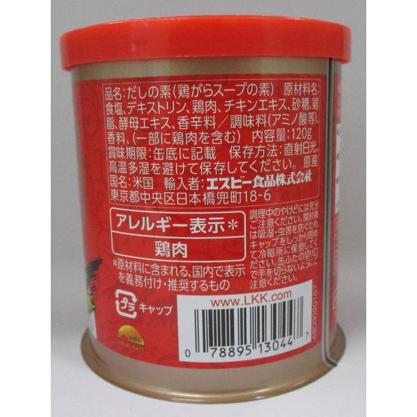 李錦記 鶏がらスープの素 120g 1個