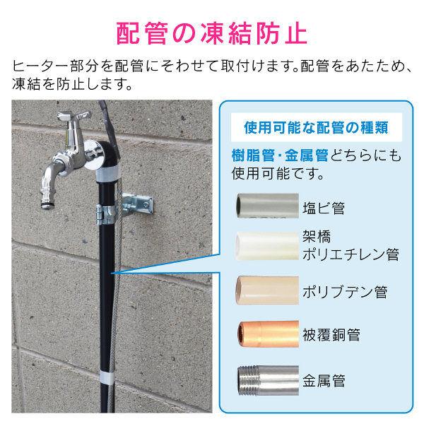 これカモ 凍結防止ヒーター 6m サーモスタットつき (水道管の凍結防止 金属管・樹脂管兼用) GA-KE005 (直送品)