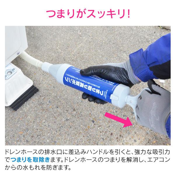 これカモ 真空式パイプクリーナー エアコンドレンホース用 (簡単 つまり解消) GA-KK001 (直送品)