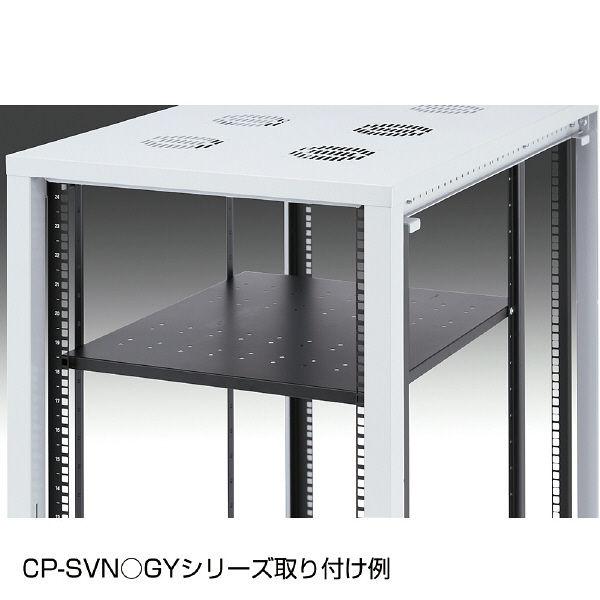 サンワサプライ 高耐荷重中棚 CP-SVHNTBKN 1台 (直送品)