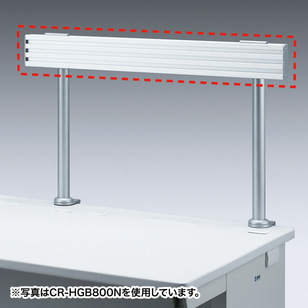 サンワサプライ アーム取付け用バー(幅1200mm) CR-HGB1200N 1個 (直送品)
