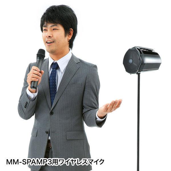 サンワサプライ ワイヤレスマイク MM-SPHMW3 (直送品)