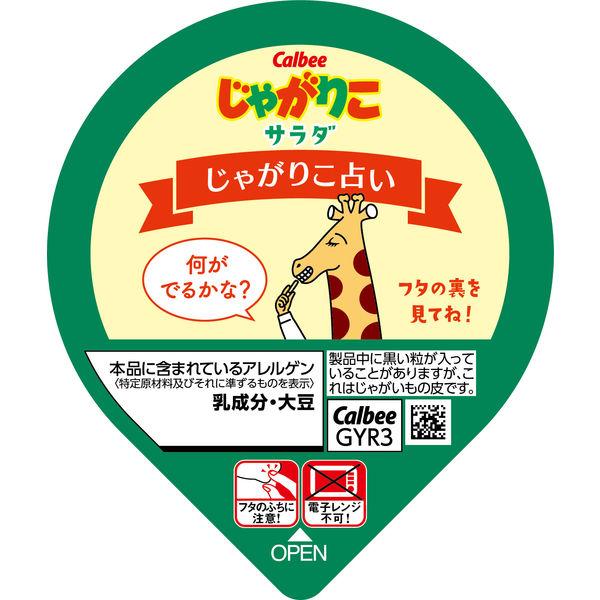 カルビー じゃがりこサラダ 60g 3個